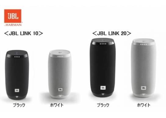 Google アシスタント搭載のポータブルスマートスピーカー「JBL LINK 10」「JBL LINK 20」