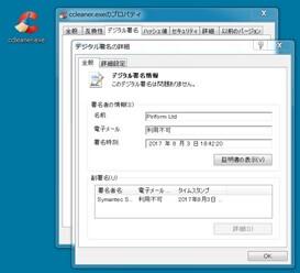悪意のあるコードを含むPiriform CCleaner v5.33.6162のデジタル署名情報