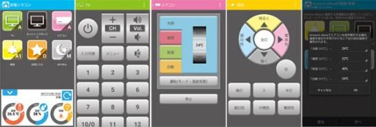 アプリ画面のイメージ