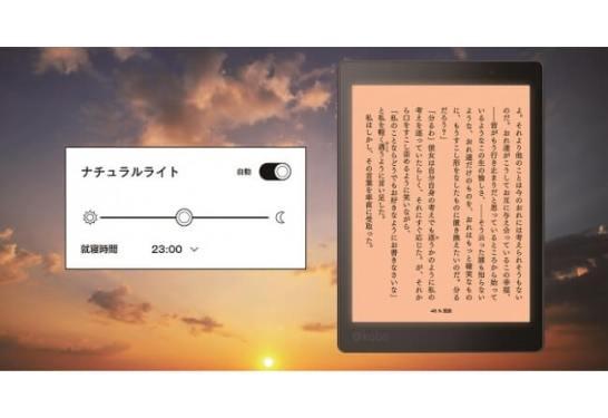 「Kobo Aura ONE コミックEdition」 端末イメージ