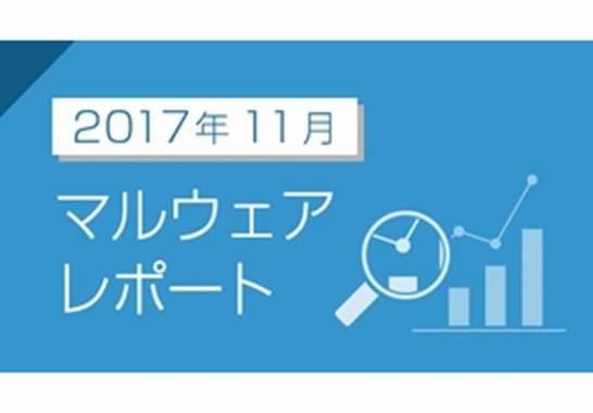 2017年11月のマルウェア検出レポートを公開 - キャノンITソリューションズ