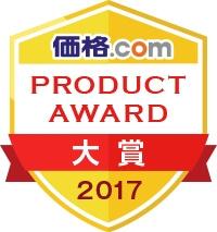 価格.comプロダクトアワード2017