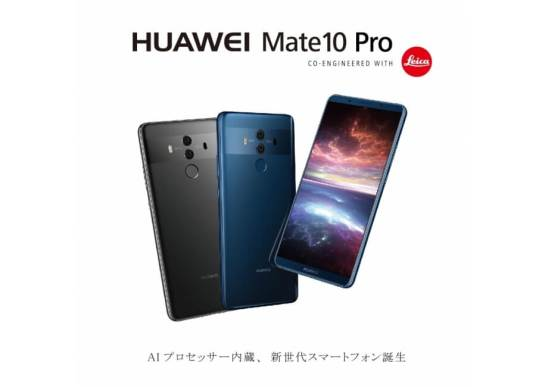 『HUAWEI Mate 10 Pro』ソフトウェアアップデート開始のお知らせ(12月21日)