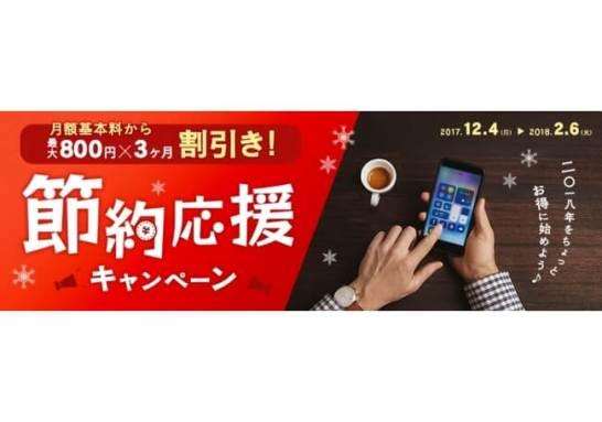節約応援キャンペーン - DMM mobile