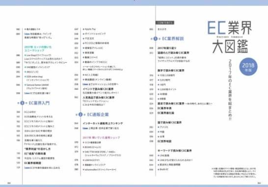 EC業界大図鑑2018年版 - ECのミカタ