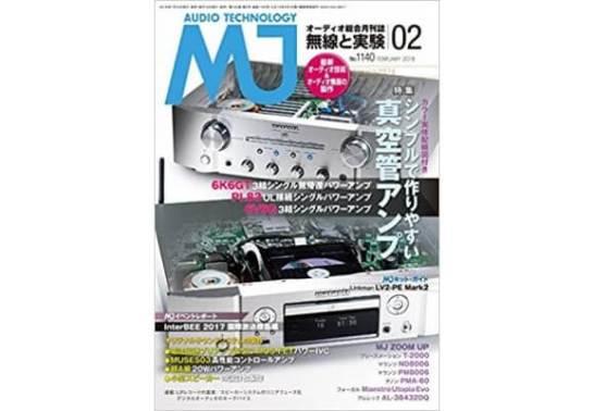 無線と実験(MJ)がキンドル電子書籍で発刊