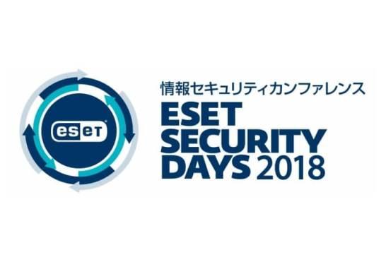 情報セキュリティカンファレンス「ESET Security Days Tokyo 2018」2018年2月20日(火)に開催