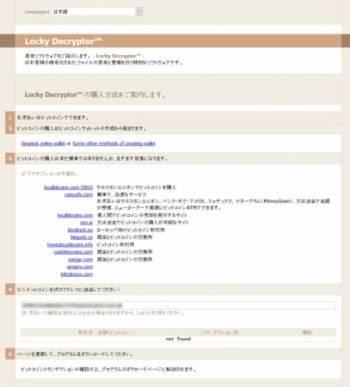 「Win32/Filecoder.Locky」の身代金支払いサイト