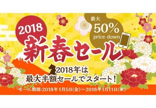 「NifMo新春セール2018」がスタート!