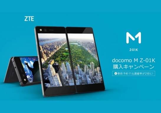 『M』Z-01K購入キャンペーン - ZTE ジャパン
