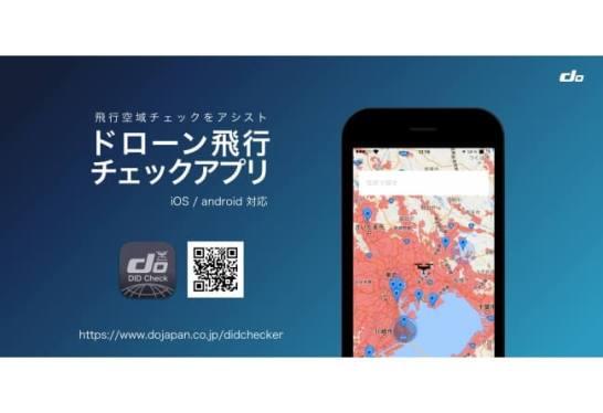 ドローン飛行チェックアプリ - do