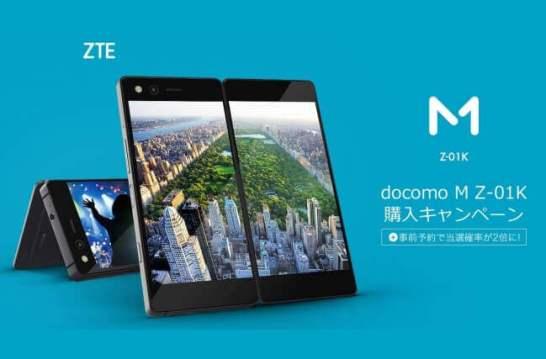 『M』Z-01K 購入キャンペーン