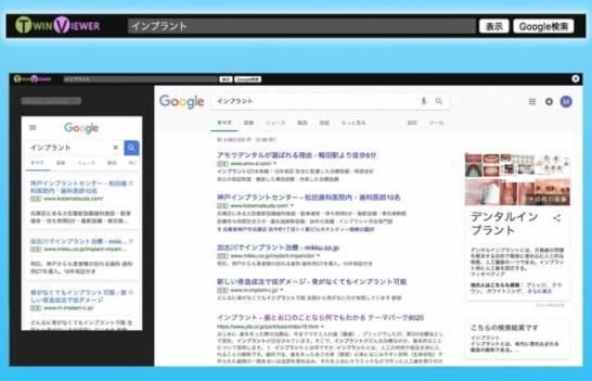 モバイル版GoogleとPC版Googleの検索が同時に可能!比較も出来る