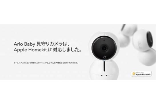 見守りカメラ「Arlo Baby」(アーロ・ベビー)がApple HomeKitに対応 - ネットギアジャパン
