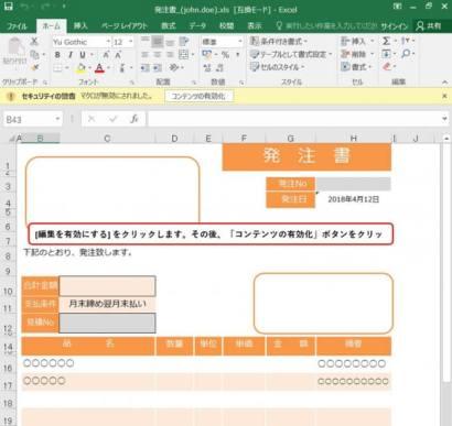 メールに添付された悪性のMicrosoft Excelファイル(「VBA/TrojanDownloader.Agent」)
