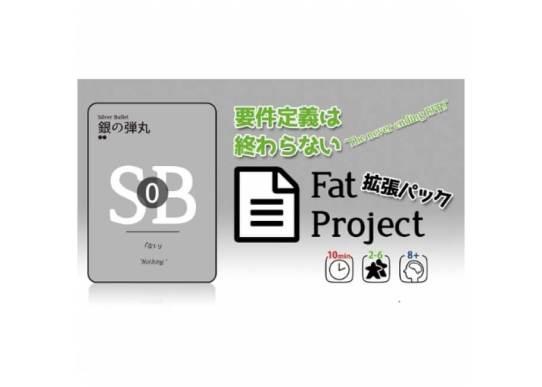 Fat Project 拡張パック「要件定義は終わらない」