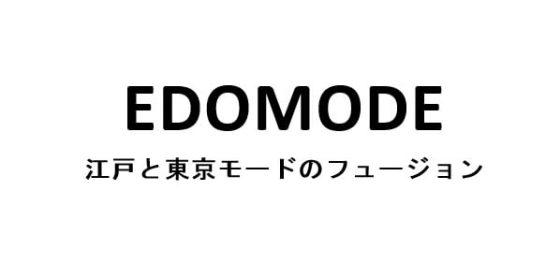 EDOMODE(江戸モード)