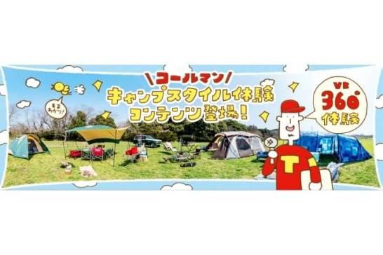 キャンプスタイル360° - コールマン・ジャパン