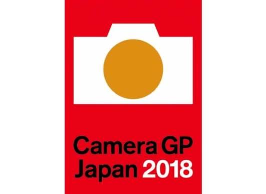 カメラグランプリ2018 - 受賞製品決定