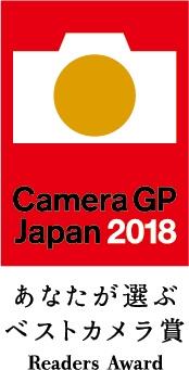 カメラグランプリ2018 あなたが選ぶベストカメラ賞