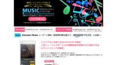 OCN モバイル ONE で Amazon Music がカウントフリーで使えるようになりましたよ!