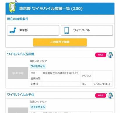 都道府県とMVNOを選択して店舗を検索できる