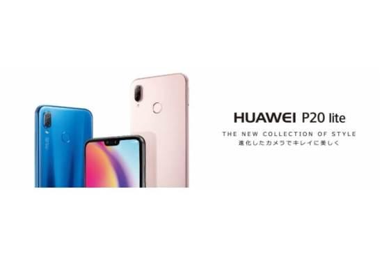HUAWEI P20 lite - 6月15日より発売