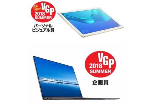 国内最大級のオーディオビジュアルアワード「VGP2018 SUMMER」でHUAWEI MediaPad M5 Proがパーソナルビジュアル賞HUAWEI MateBook X Proが企画賞を受賞