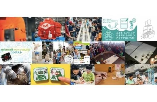 Maker Faire Tokyo 2018 全プログラム発表!
