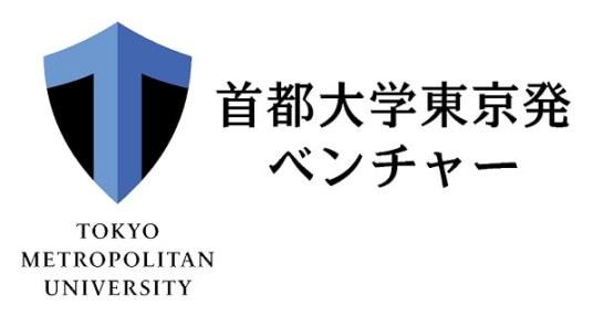 首都大学東京発ベンチャー