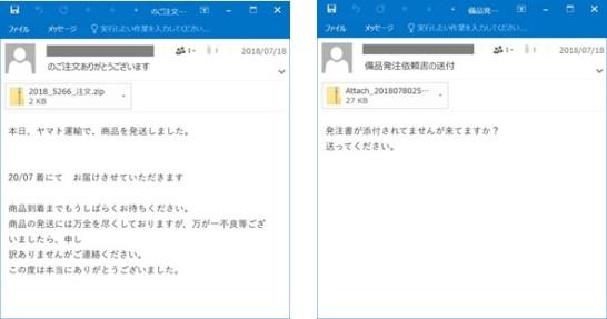 ZIPファイルが添付された不審メール