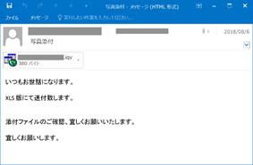 Webクエリファイルが添付されたメール
