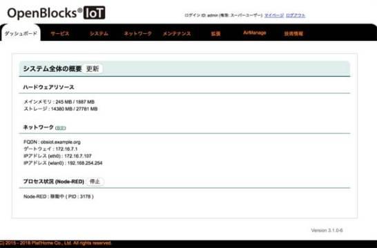 OpenBlocks® IoT ユーザーインターフェイス画面例
