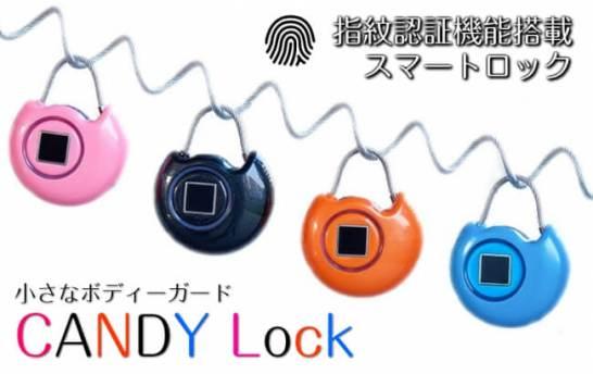 CANDY LOCK