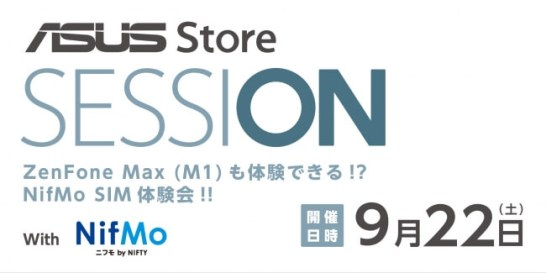 ASUS × NifMo タッチ&トライイベント開催