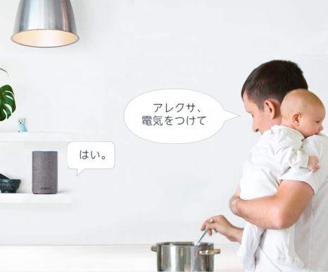 Amazon AlexaやGoogleアシスタントから音声コントロールが可能