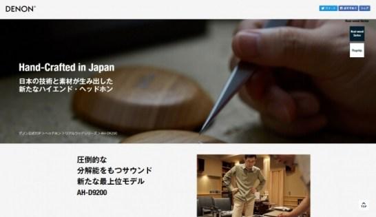 Real-wood seriesスペシャルサイト
