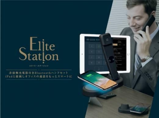 Elite Station