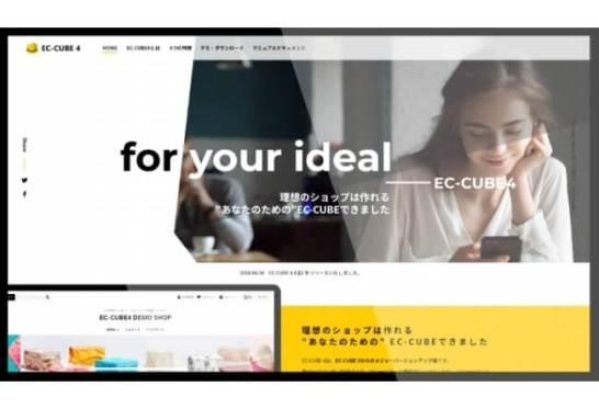 株式会社ロックオン、最新バージョン「EC-CUBE 4」の情報を先行公開