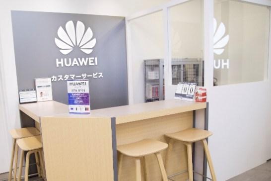 ファーウェイカスタマーサービスカウンター併設ビックロ ビックカメラ新宿東口店にファーウェイ・ショップがオープン