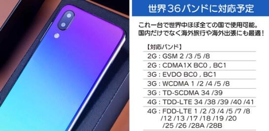 Mayumi World Smartphone U1