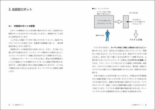 会話型ロボット
