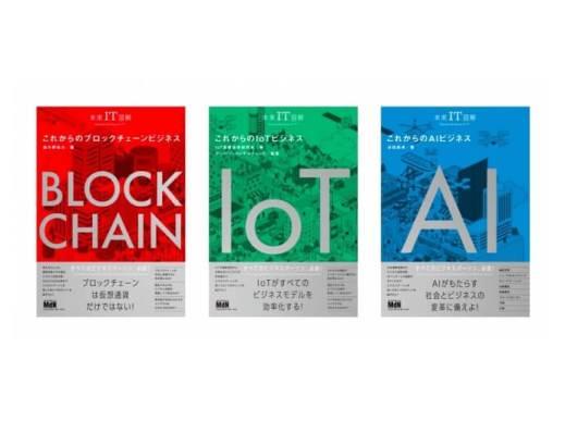 『未来IT図解』シリーズ3冊が一挙発売! ブロックチェーン、IoT、AIをテーマに、ビジネスパーソンが知っておくべきポイントを総ざらい