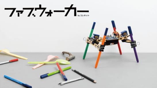 エレキットの新しい学びシリーズに、新コンセプトのロボットキット『ファブウォーカー』が登場!