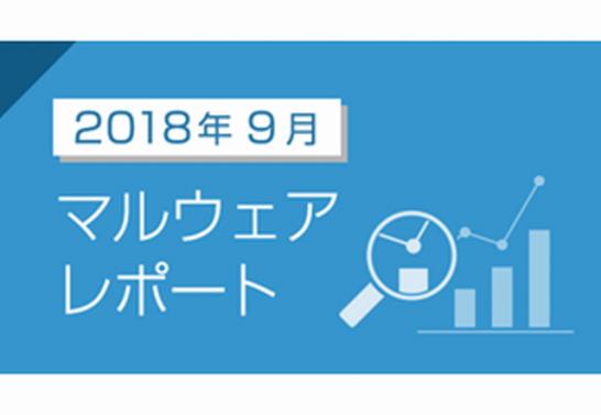 2018年9月のマルウェアレポートを公開 - キャノンITソリューションズ