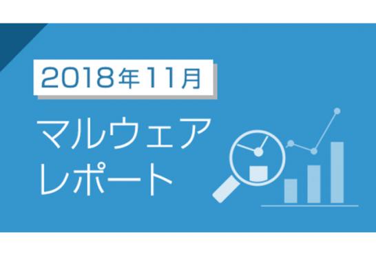 2018年11月のマルウェアレポートを公開