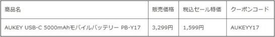 AUKEY USB‐C 5000mAhモバイルバッテリー PB-Y17