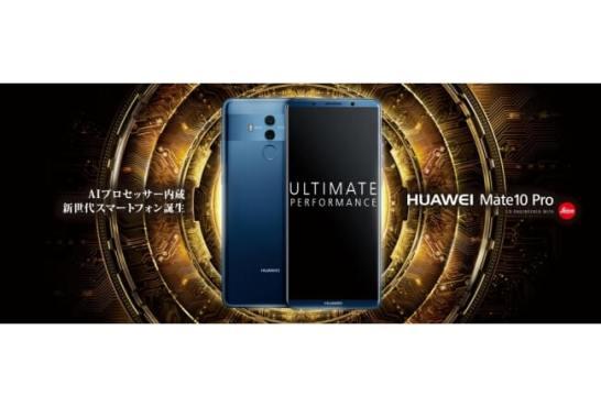SIMロックフリースマートフォン『HUAWEI Mate 10 Pro』ソフトウェアアップデート開始のお知らせ
