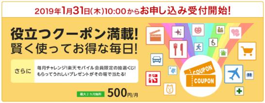 新オプションサービス「楽天モバイルお得生活」