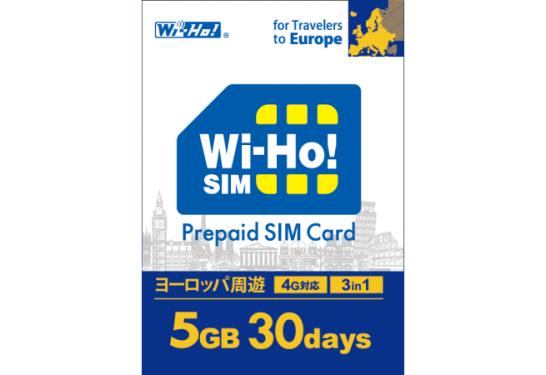 Wi-Ho!SIM ヨーロッパ周遊